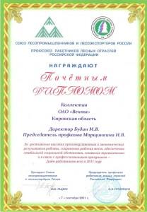 Почетный диплом 2011