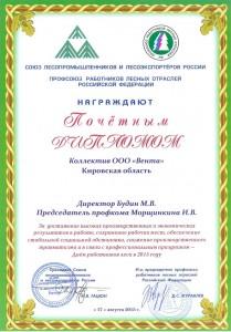 Почетный диплом 2015